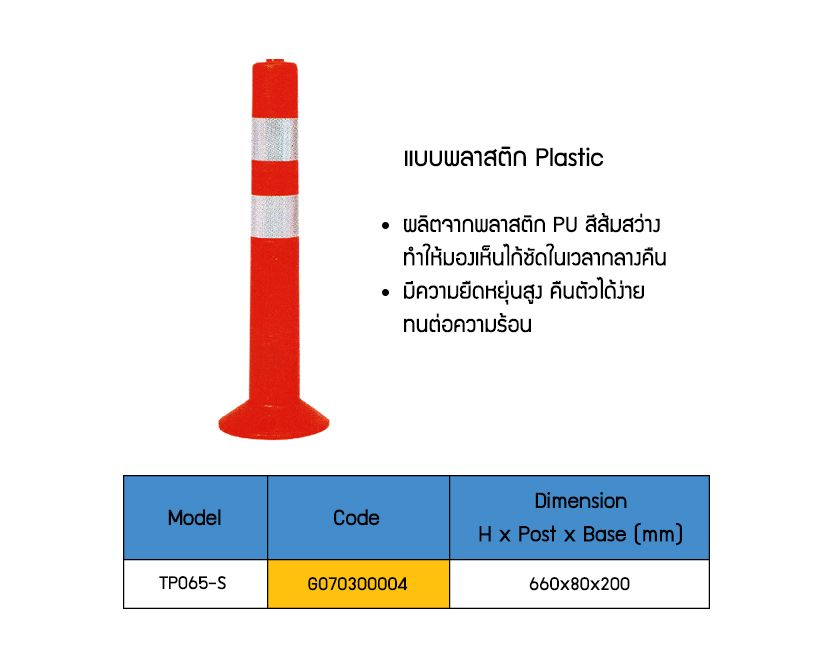 Rubber Traffic Post