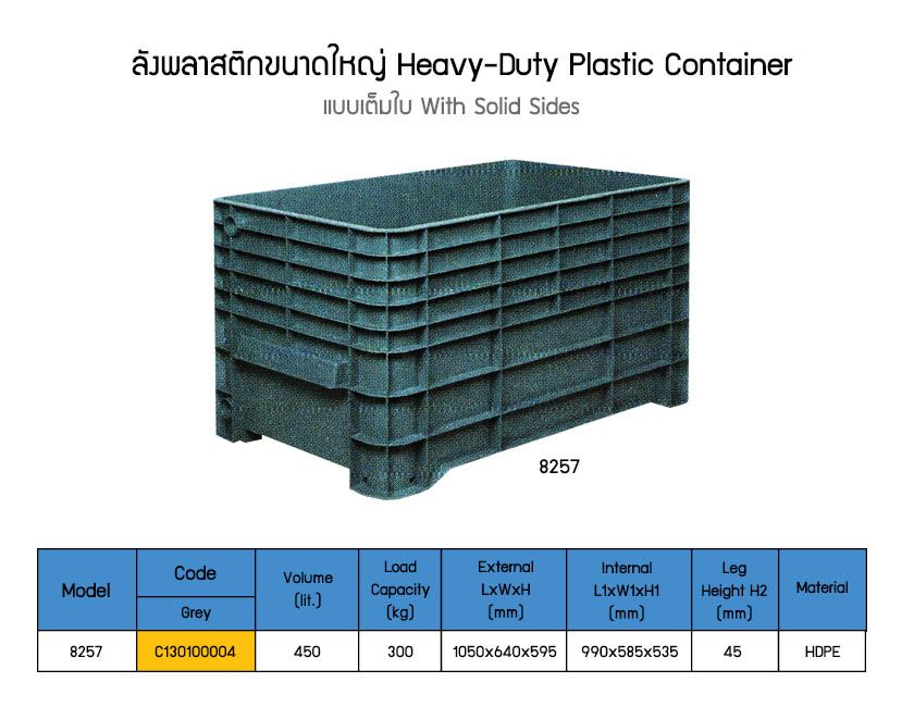Heavy-Duty Plastic Container