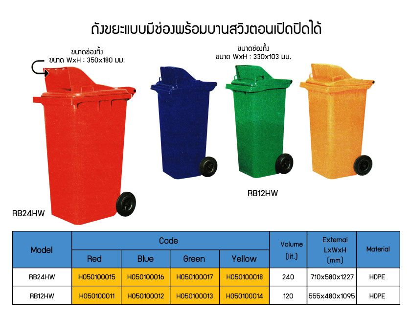Waste Bin with Cover
