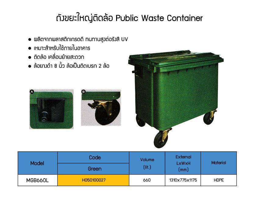 Public Waste Container